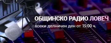 Връзка към http://www.lovech.bg/bg/obshtinsko-radio-lovech