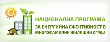 Връзка към http://www.lovech.bg/bg/natsionalna-programa-za-energiyna-efektivnost-na-mnogofamilni-zhilishtni-sgradi