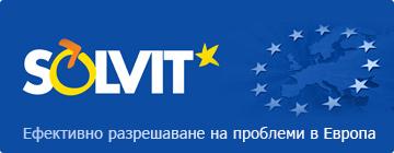 Solvit - ефективно разрешаване на проблеми в ЕС