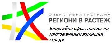 Връзка към /bg/energiyna-efektivnost-na-mnogofamilni-zhilishtni-sgradi