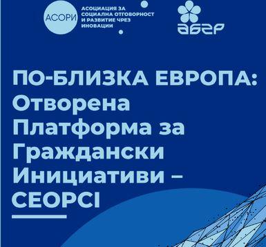 "Проект ""По-близка Европа - отворена платформа за граждански инициативи  (CEOPCI)"" | Община Ловеч"